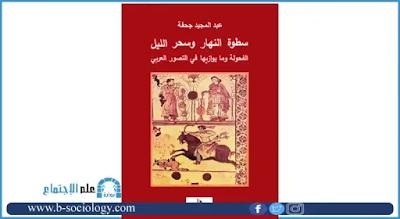 تحميل كتاب سطوة النهار وسحر الليل الفحولة وما يوازيها في التصور العربي Pdf Book Cover Books Sociology