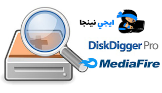 ايجي نينجا تحميل برنامج استرجاع الصور Diskdigger الان للكمبيو Electronic Products Electronics Charger Pad