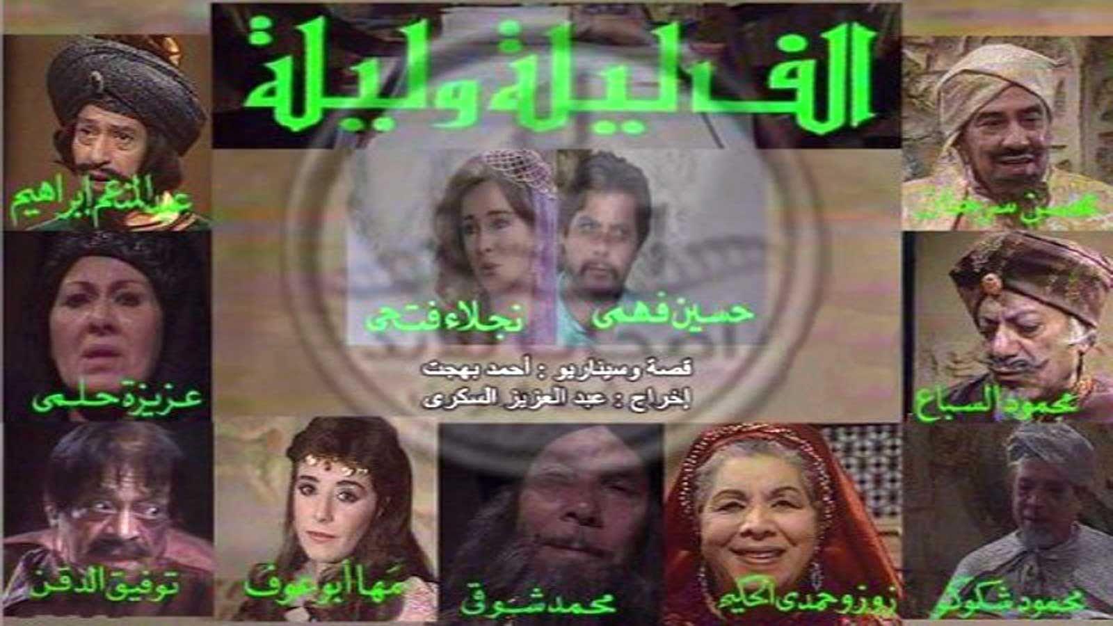 مسلسل الف ليلة وليلة نجلاء فتحي و حسين فهمي كامل مسرحيات