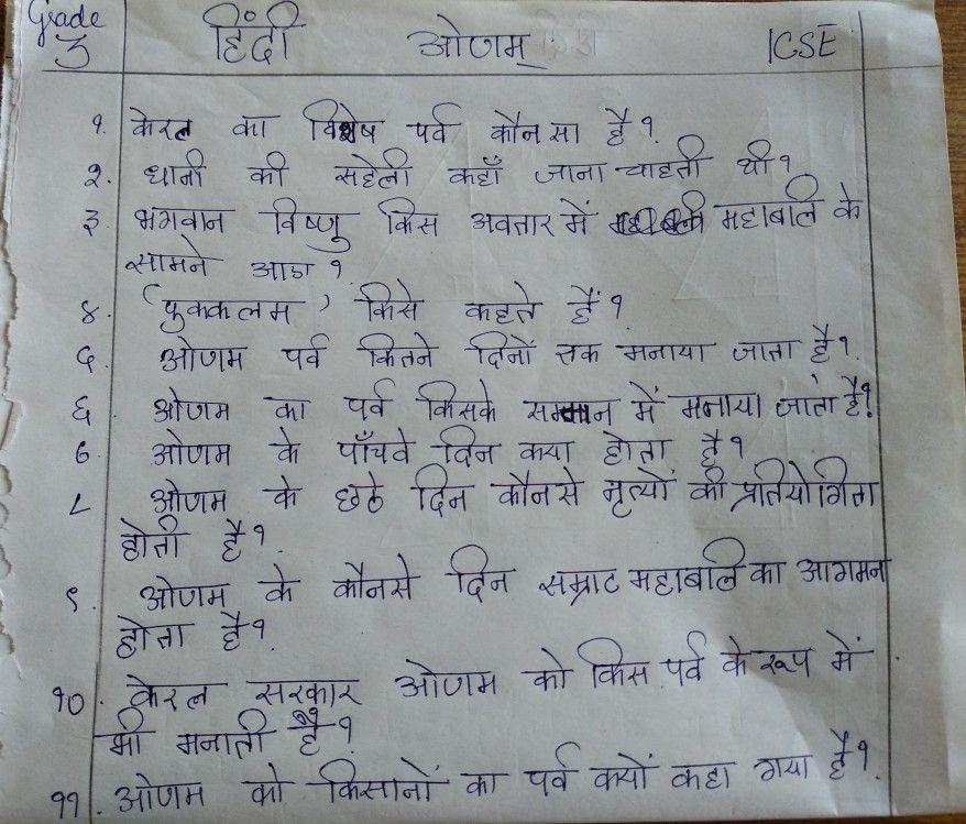 Onam grade3 icse hindi Onamgrade3icsehindi