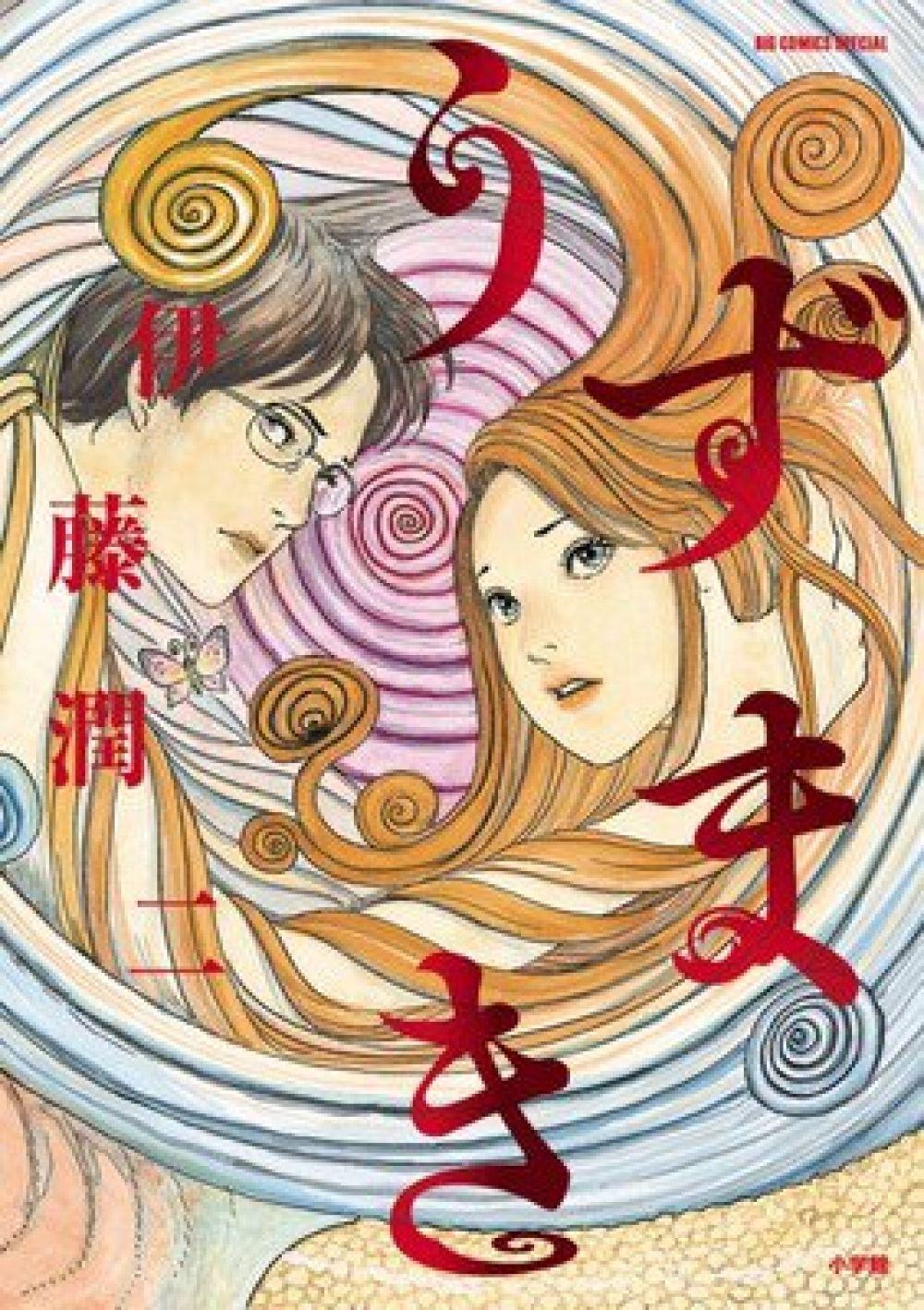 Junji Ito Aesthetic Wallpaper