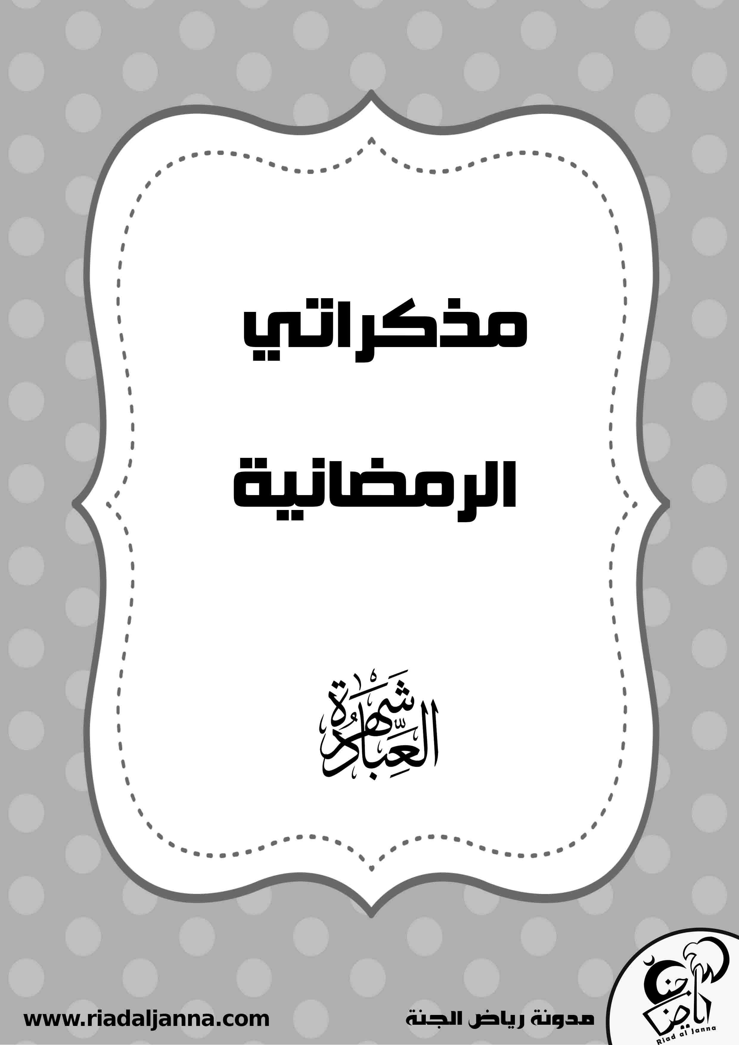 مذكراتي الرمضانية دفتر شهر رمضان لليافعين رياض الجنة Ramadan Activities Ramadan Kids Ramadan Cards