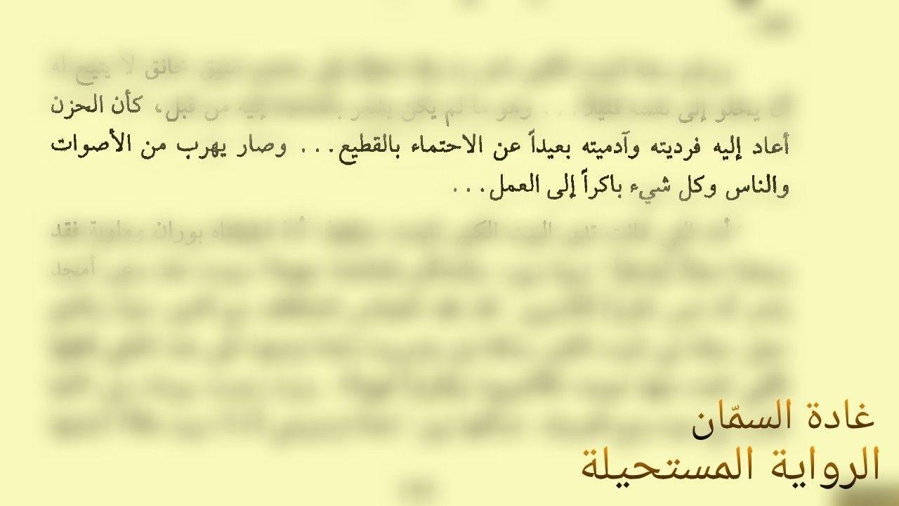 غادة السمان الرواية المستحيلة اقتباس أدب رواية Math Math Equations Arabic Calligraphy