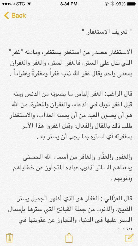 صدقه ل عبدالله بن فيصل بن تركي بن عبدالعزيز On Twitter Islam Math Info
