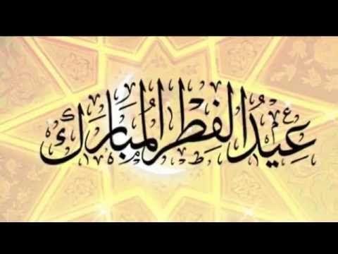مسجات تهاني عيد الفطر المبارك للحبيب والزوج الغائب Eid Mubarak Facebook Cover Photos Best Eid Wishes