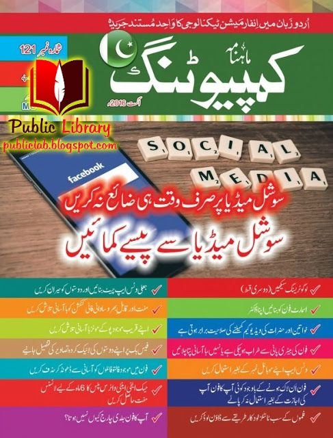 Computing urdu digest free download pdf ebook read online computer computing urdu digest free download pdf ebook read online computer education books fandeluxe Image collections
