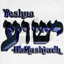 Resultado de imagen para YESHUA HAMASHIAJ EN HEBREO SIMBOLO