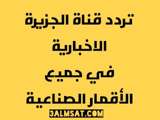 تردد قناة الجزيرة الإخبارية في جميع الاقمار الصناعية Tech Company Logos Home Decor Decals Company Logo
