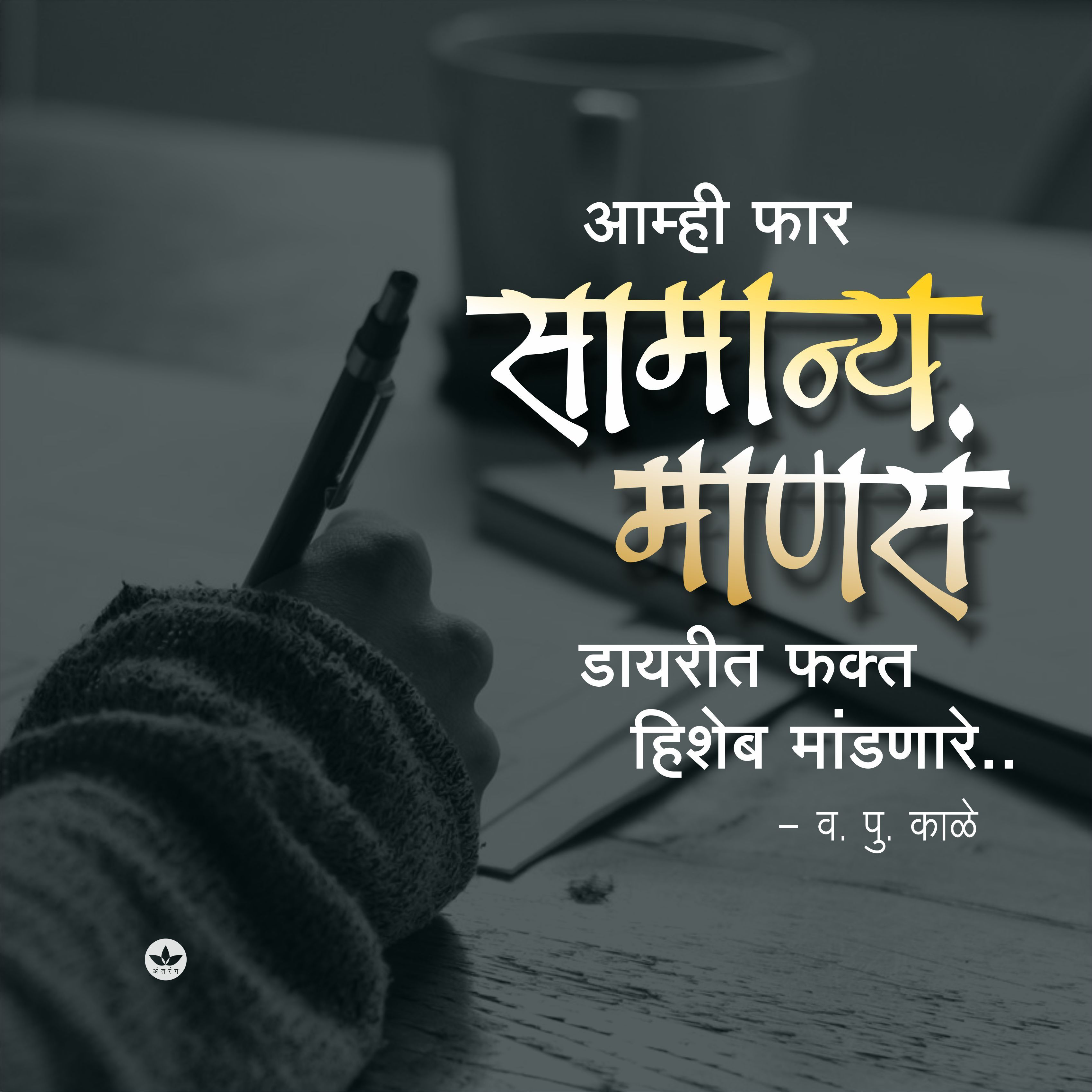 Catch Me For More Like This On Insta Iampratik 26 Or 917385118007 Marathi Quotes Calligraphy Quotes Motivatinal Quotes