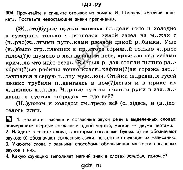Мокшанский язык 3 класс гдз