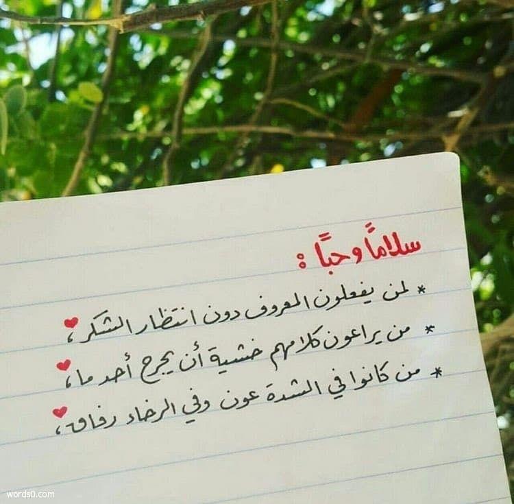 كلمات شكر كلام شكر وتقدير موقع كلمات Words Quotes Arabic Quotes My Life Quotes
