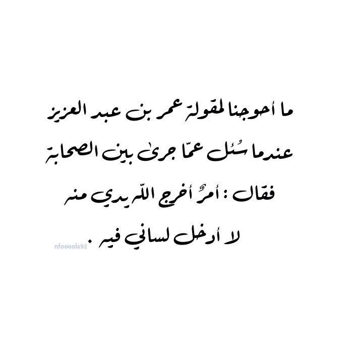 عمر بن عبدالعزيز تعلمووووووووووووووووو يا عرب ويا مسلمين Words Quotes Islamic Quotes Quran Quotes