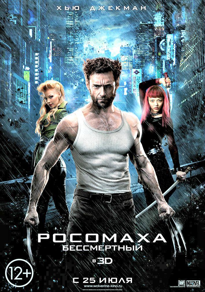 Posters Diana Don Jon Lovelace Red 2 Riddick Rush Wolverine Hollywood Wolverine Movie Wolverine Film Man Movies