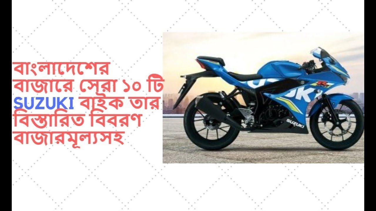 Top 10 Suzuki Bikes In Bangladesh 2018 Best Suzuki Bikes Top