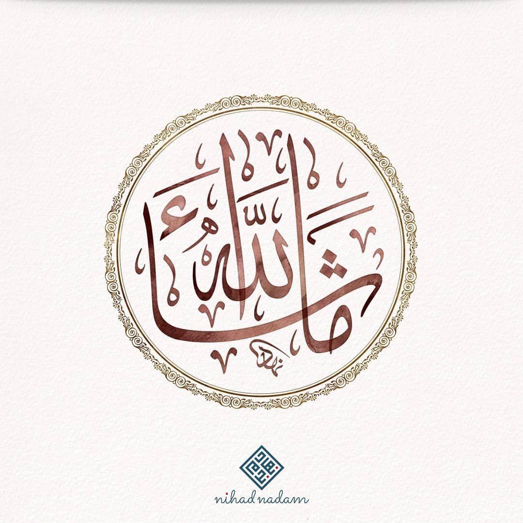 Pin By Arabic Design On Arabic Calligraphy Instagram Posts Instagram Arabic Calligraphy