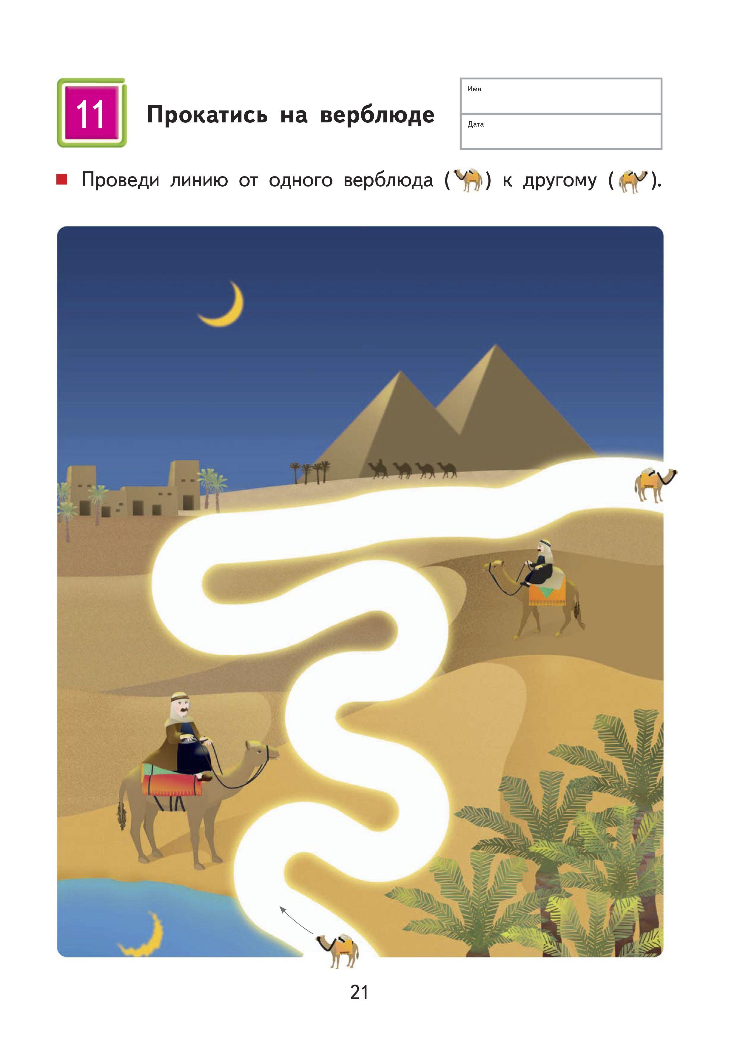 Schrijfpatroon woestijn, free printable | egypte | Pinterest ...