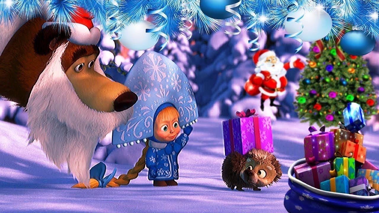 Поздравление мультфильмы на новый год