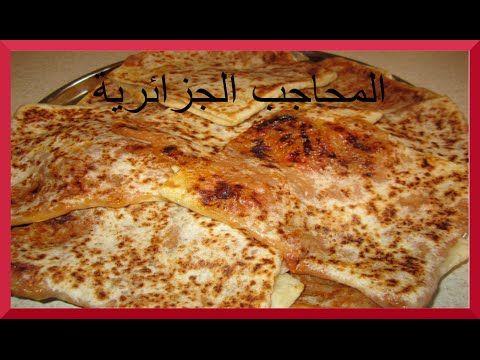 طريقة عمل المحاجب الجزائرية فيديو عالي الجودة Mhadjeb Algerien 2015 Ramadan Recipes Recipes Food
