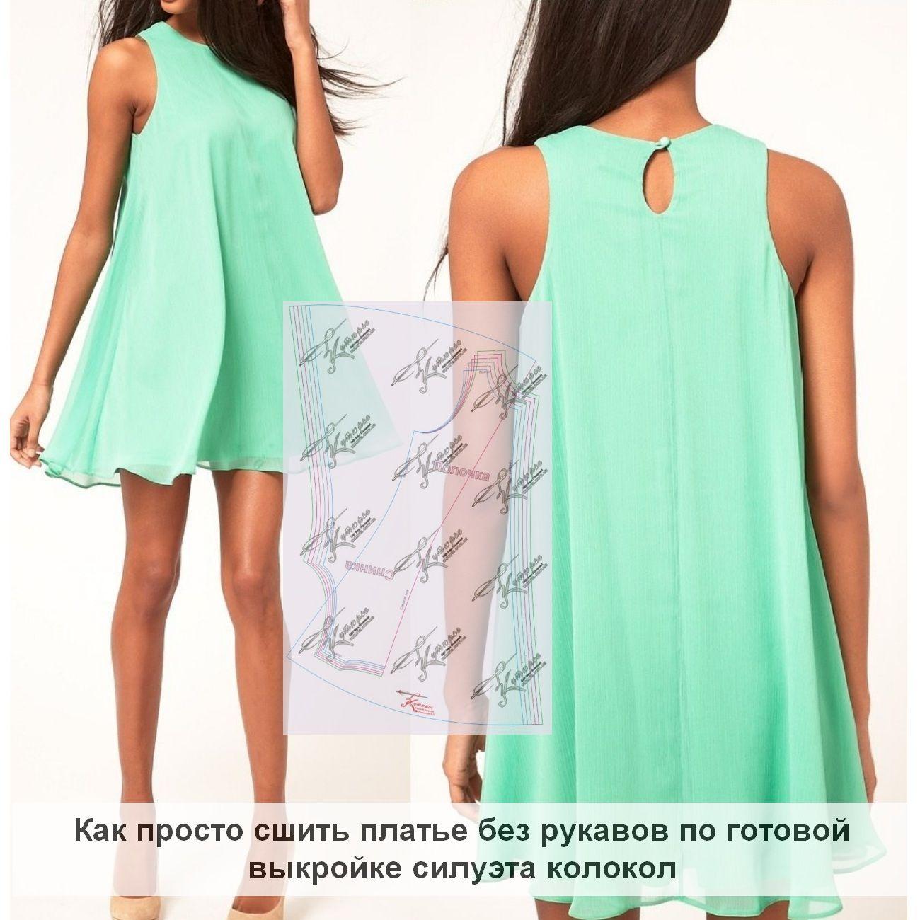выкройки летнего платья без рукавов