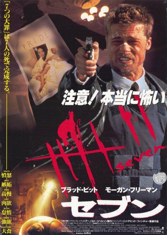 Seven Japanese 11X17 Movie Poster 1995 In 2020  Seven Movie, Se7En 1995, Baby Driver Full Movie-1727