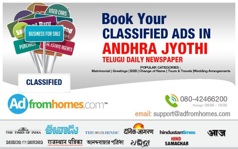 Book an online advertisement in the classifieds of Telugu daily