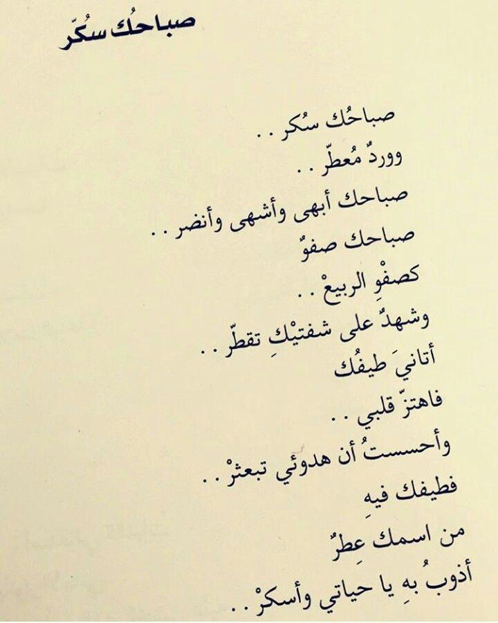 من كتاب وحين يجمعنا القدر Morning Greetings Quotes Morning Love Quotes Sweet Love Quotes