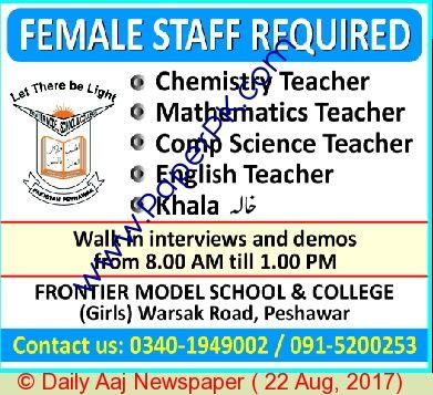 Frontier Model School \ College Peshawar Jobs Jobs In Pakistan - business officer sample resume