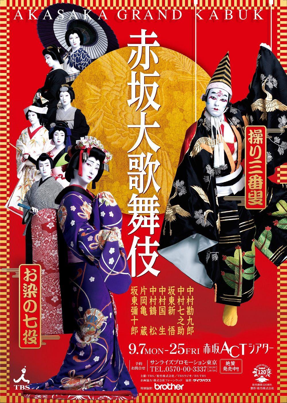 歌舞伎美人