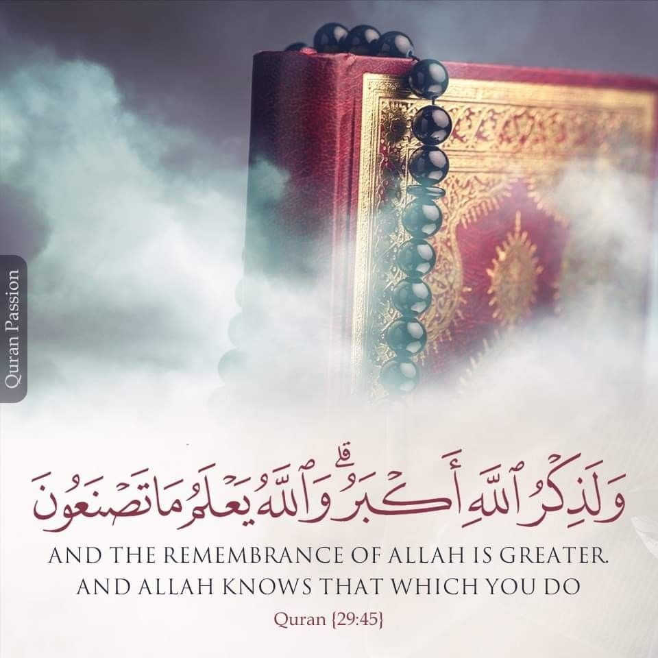و ل ذ ك ر الل ـه أ ك ب ر و الل ـه ي ع ل م م ا ت ص ن ع ون سورة العنكبوت آية 45 لنتنافس في ذكر الله و يحاو Noble Quran Beautiful Quran Quotes Quran