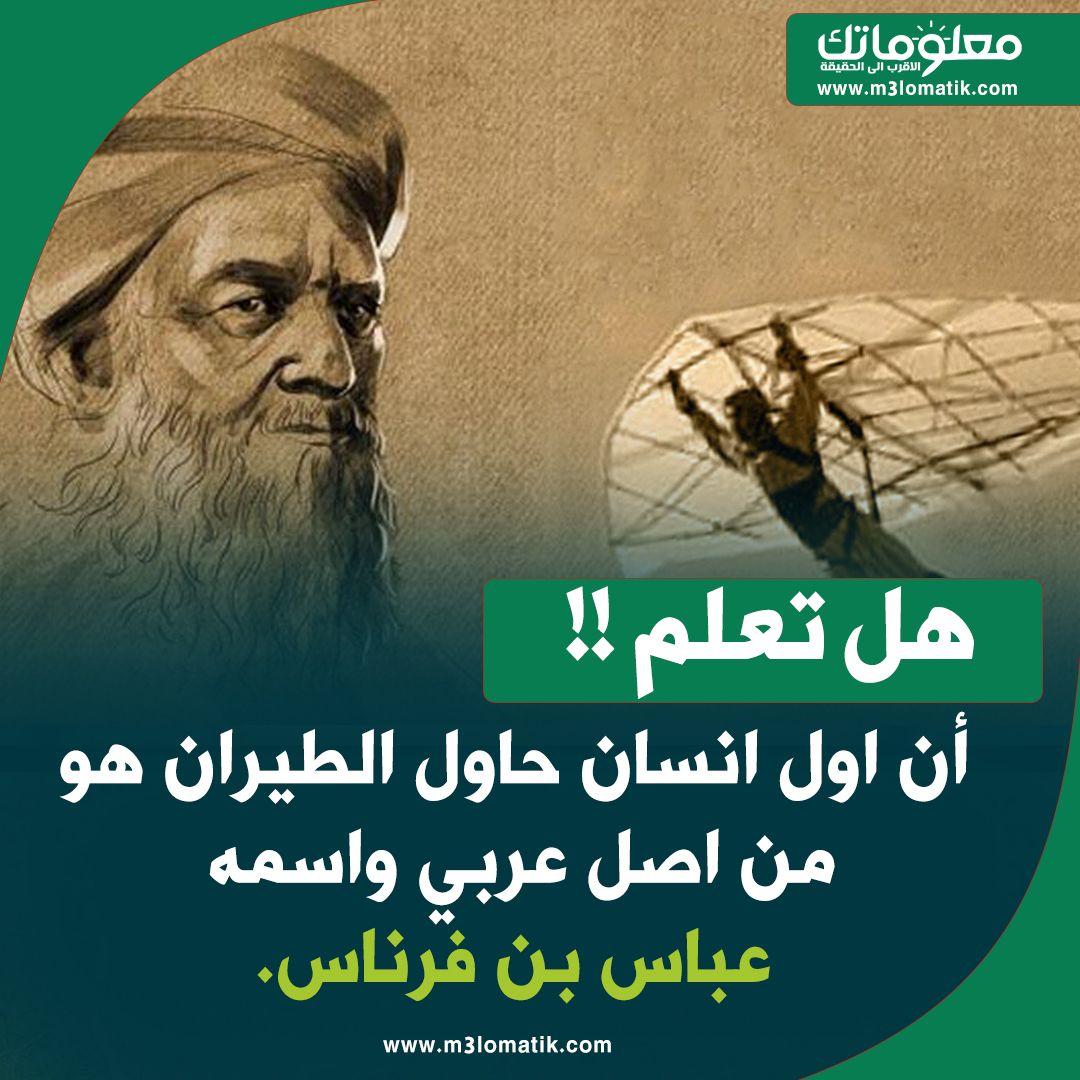 أن اول انسان حاول الطيران هو من اصل عربي واسمه عباس بن فرناس Movie Posters Poster Movies