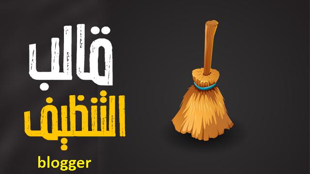 تحميل قالب التنظيف 2021 افضل قالب تنظيف قوالب بلوجر مرحبا اصدقائي قد ترغبون في انشاء مدونات ب Ullo Blogger Broom