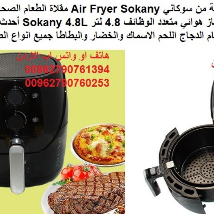 المقلاة الكهربائية الهوائية من سوكاني 1400 واط Air Fryer Sokany الطعام الصحي نظام الهواء الساخن 4 8 Drip Coffee Maker Drip Coffee Kitchen