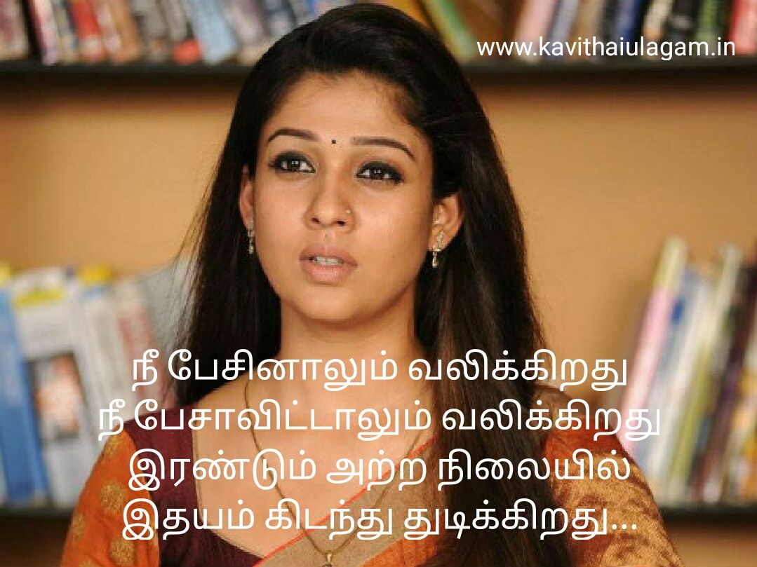 Image Result For Love Status Tamil Status Wallpaper Love Status Photos For Facebook