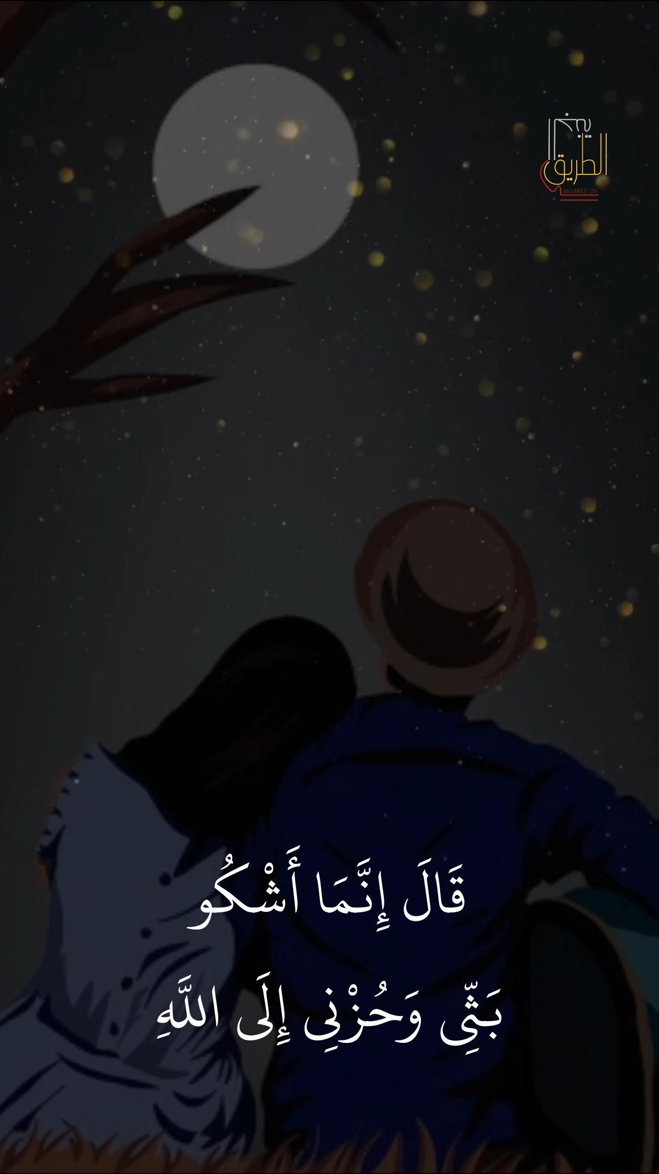 Very Emotional Quran Recitation Video In 2021 Quran Recitation Quran Quotes Love Muslim Couple Quotes