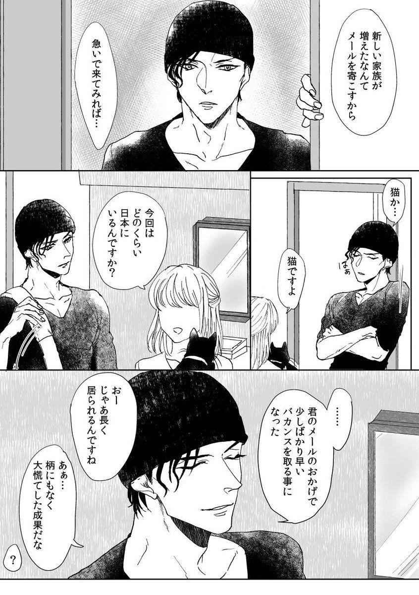 コナン 夢小説 赤井秀一