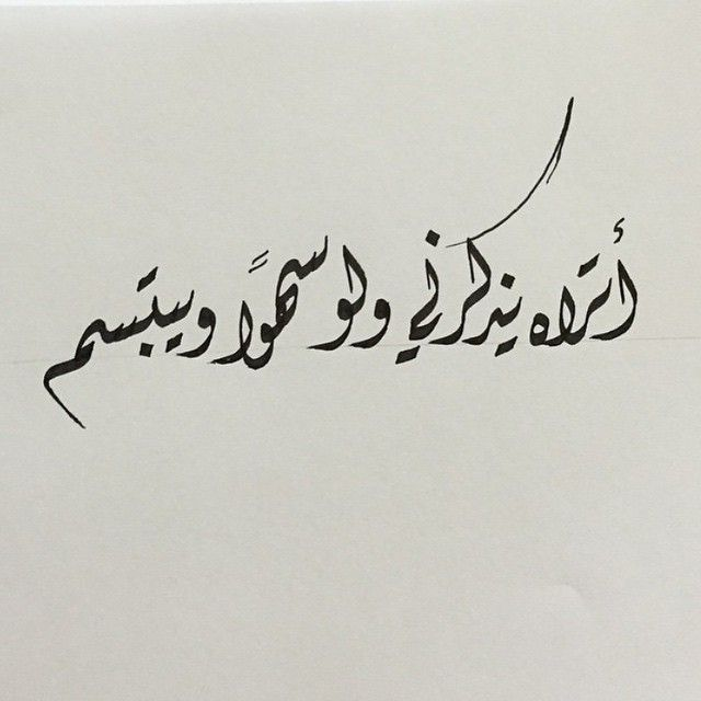 بالعربي Calligraphy Quotes Proverbs Quotes Spirit Quotes