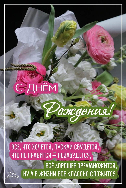 Pozdravleniya S Dnem Rozhdeniya Krasivye V Proze Zhenshine Muzhchine Podruge Mama Sestre In 2021 Happy Birthday Wishes Holiday Birthday Happy Anniversary