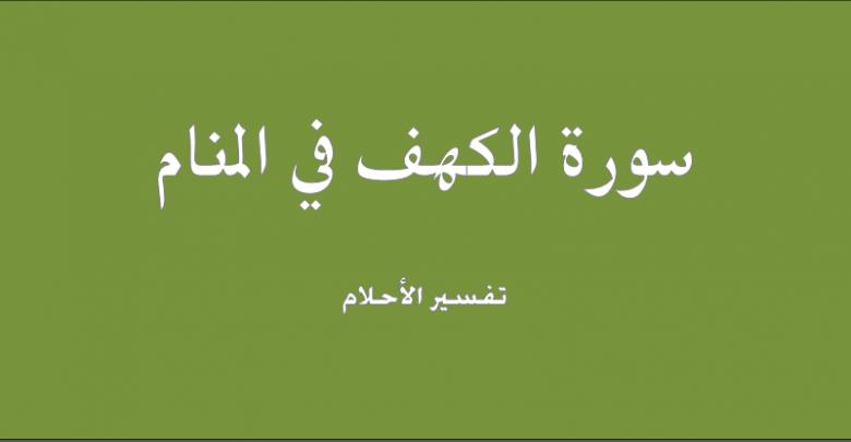 تفسير حلم قرائة سورة الكهف في المنام للعزباء و المتزوجة و الحامل Arabic Calligraphy Calligraphy Places To Visit