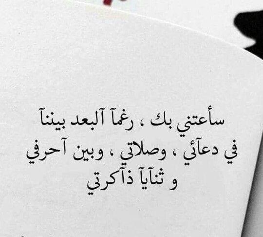 سأعتني بك Romantic Quotes Words Quotes Quotations