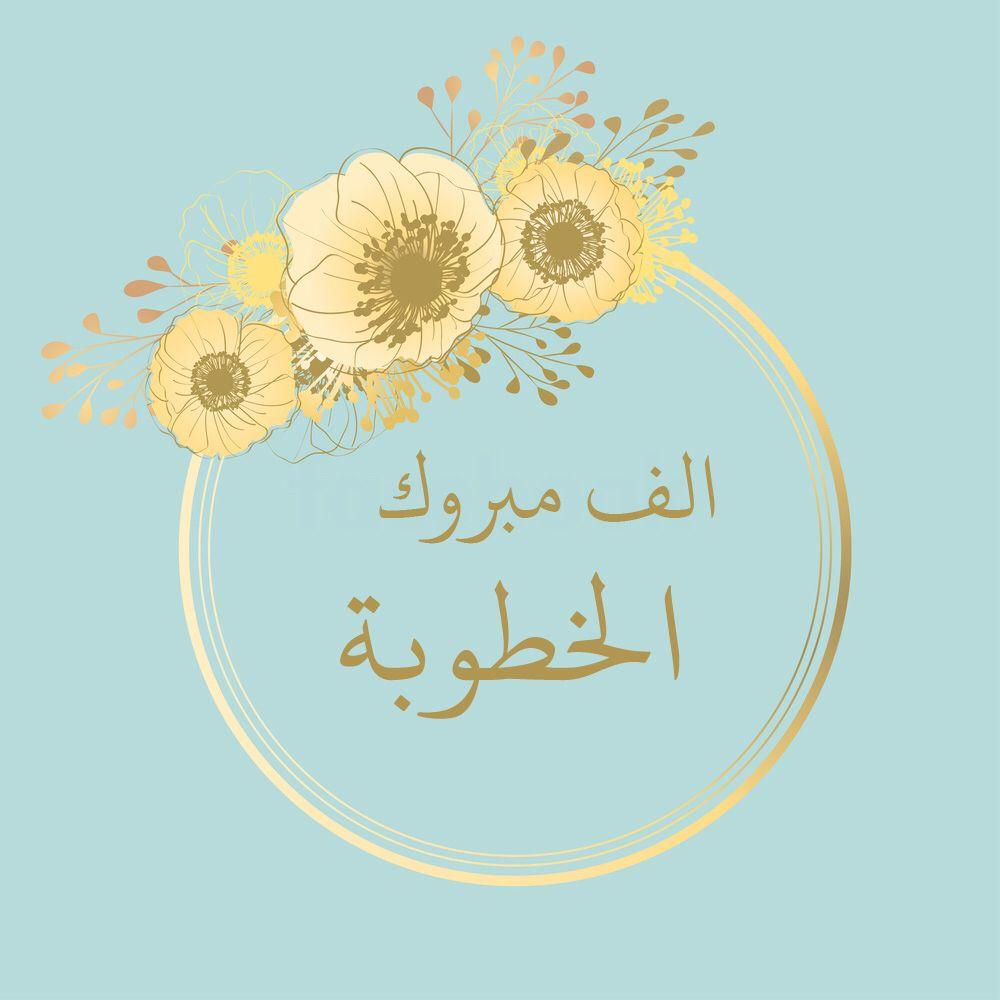 Pin By صورة و كلمة On تهنئة Congratulations Arabic Art Luxury Wedding Decor Invitation Background