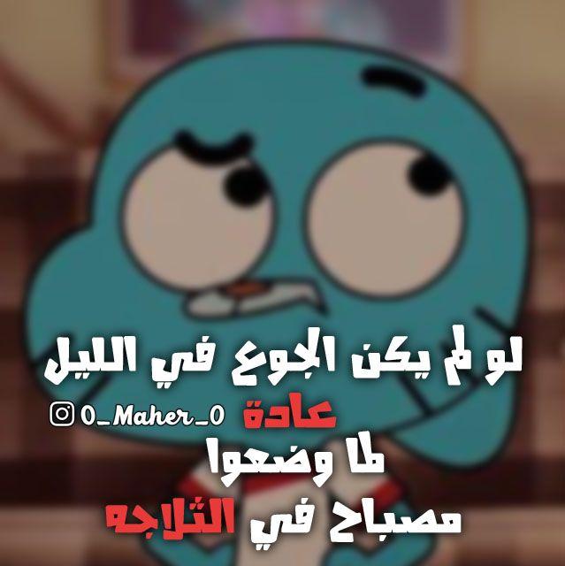 نكت نكت محششين وناسه صور صور مضحكة صور مضحكة تصاميم تصاميمي تصاميم مضحكة الجوع الاكل Funny Study Quotes Funny Picture Jokes Funny Arabic Quotes