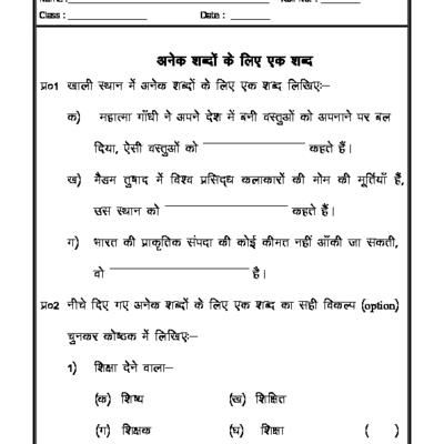 Hindi Grammar - One Word Substitution in Hindi hindi Pinterest - new informal letter writing format in hindi