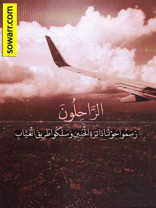صور مضحكة صور اطفال صور و حكم موقع صور Arabic Quotes Arabic Words Arabic Quotes Words