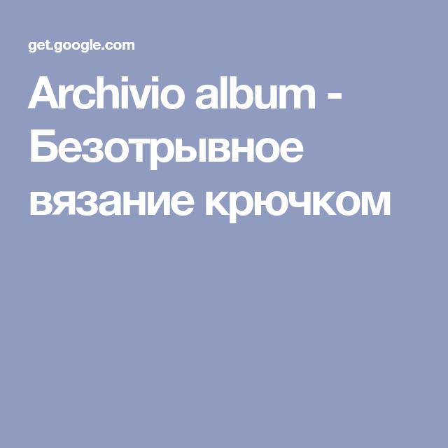 Archivio album - Безотрывное вязание крючком