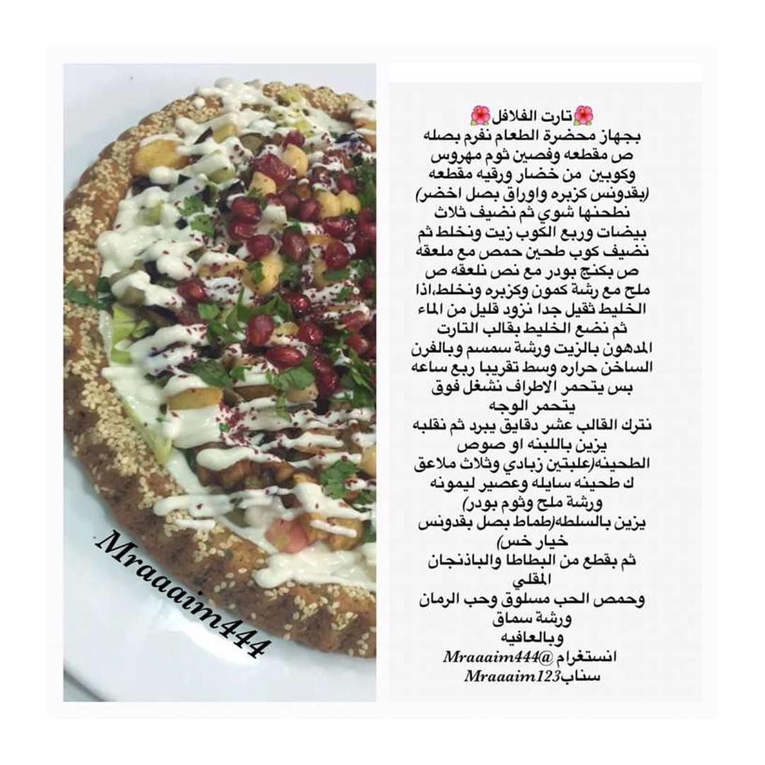 تارت الفلافل Cooking Recipes Desserts Food Recipies Recipes