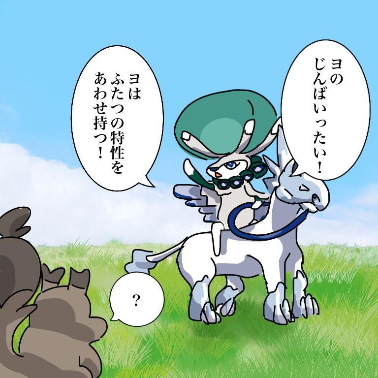レックス ポケモン バド 【ポケモン剣盾】バドレックスが乗馬する馬「ブリザポス」か「レイスポス」みんなはどっちを選んだ? 現状では霊馬のが多そう?