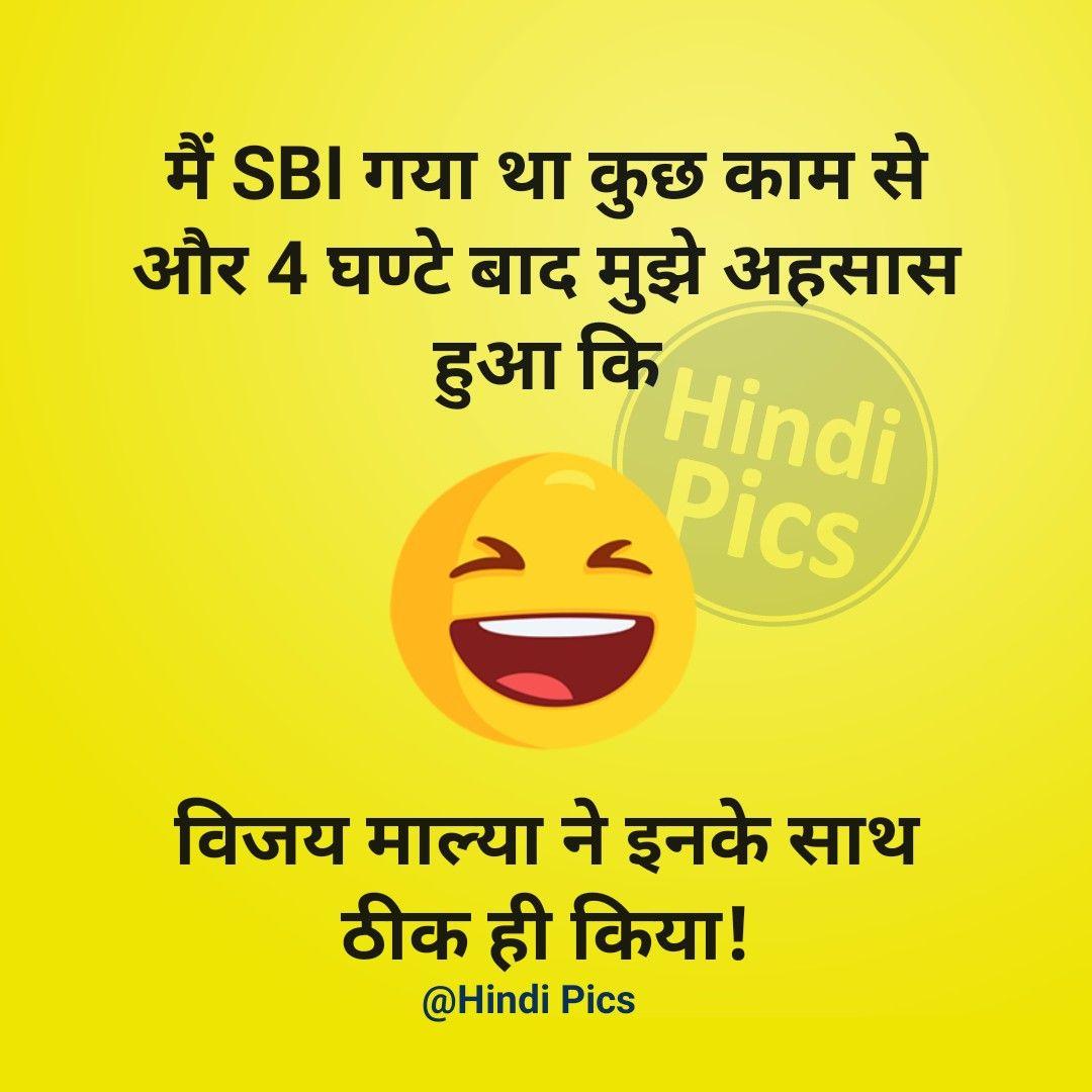 Hindi Jokes On Sbi Bank Funny Status Quotes Funny Status Quotes Funny Quotes For Whatsapp Funny Quotes