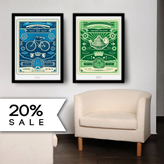 20% OFF Sale: Set of 2 BIG Hebrew Posters, Two For Tea & Ready, Set ...