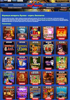 Игровые аппараты играть онлайн вулкан игровые автоматы онлайн slot lang ru