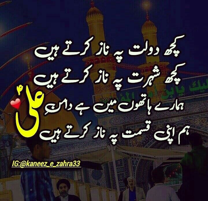 Moula Ali as Islamic quotes, Muharram quotes, Cool words